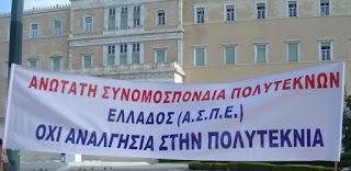 Πανελλήνια Ομοσπονδία Πολυτέκνων Ελλάδος: Μας καταργούν και το πολυτεκνικό επίδομα και το τιμολόγιο της ΔΕΗ!!