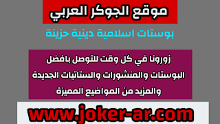 بوستات اسلامية دينيه حزينه 2021 - الجوكر العربي