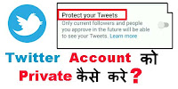 How to Make Your Twitter Account Private?