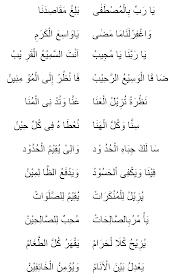 Lirik Ya Robbi Bil Mustofa : lirik, robbi, mustofa, Singa, Putih:, Tawasul, Sejak, Zaman, Sohabat