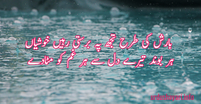 Dua barish poetry - Barish Ki Tarah - two lines urdu poetry image