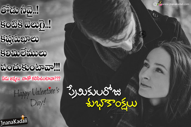 Valentines day wishes Quotes in Telugu, Telugu Love Poetry Best Telugu Romantic love Quotes, Telugu Poetry by Mani Kumari, Telugu Love Kavithalu, Latest Heart Touching love quotes wishes in Telugu, Valentines day Romantic Wallpapers with Quotes in Telugu, Telugu Lovers kavithlu, Love Poetry in Telugu