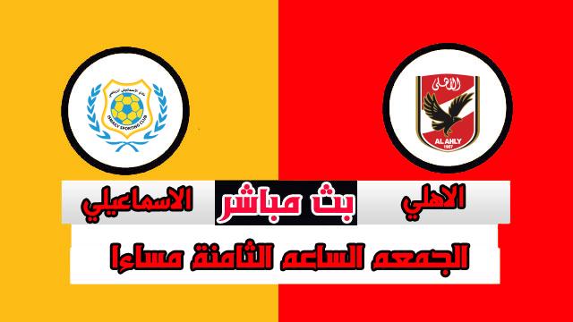 مشاهدة مباراة الاهلي والاسماعيلي بث مباشر 11-9-2020الدوري المصري