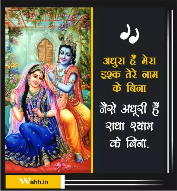 Radha Krishna Love Story Quotes In Hindi