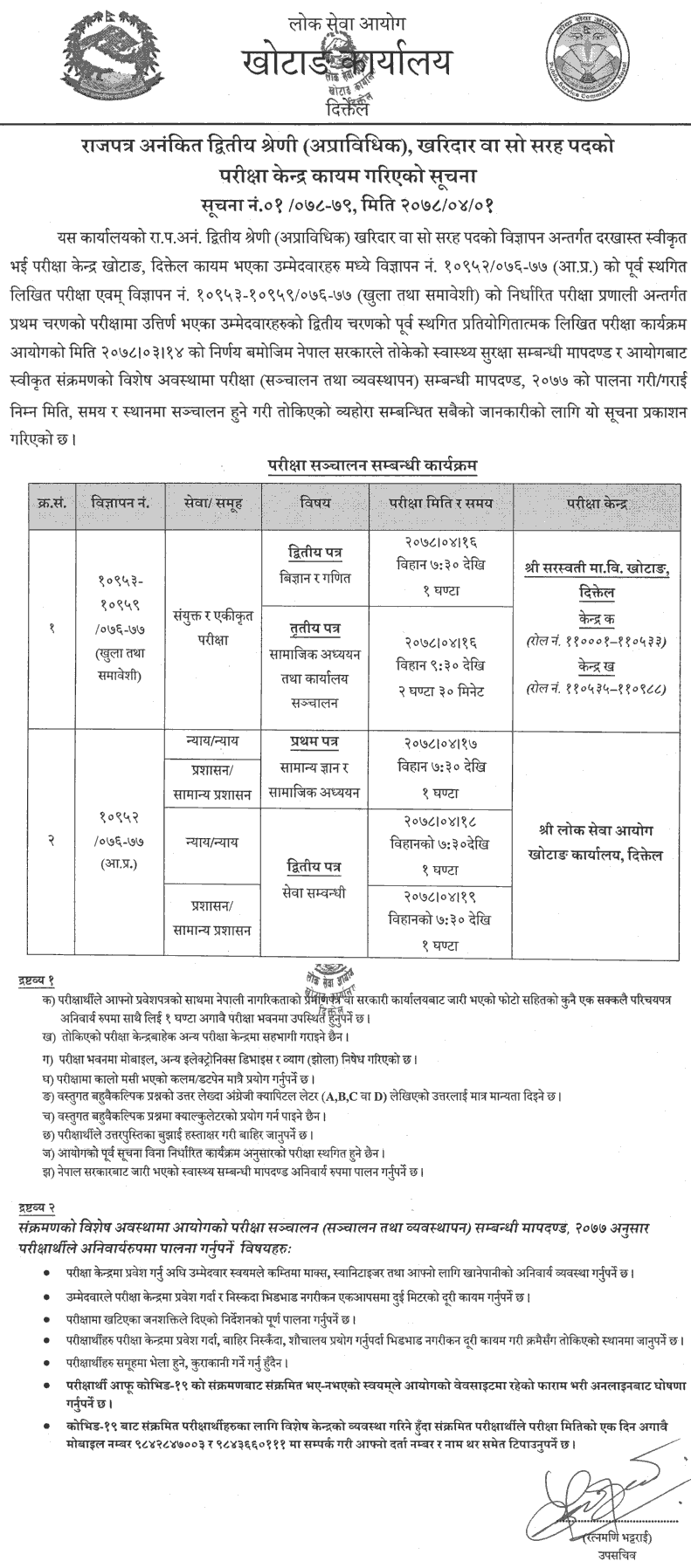 5) Lok Sewa Aayog Khotang (Kharidar Second Phase Written Exam Center)
