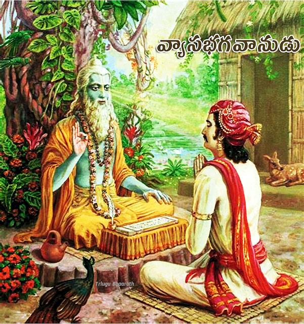 వ్యాసభగవానుడు - Vyasa Bhagwan