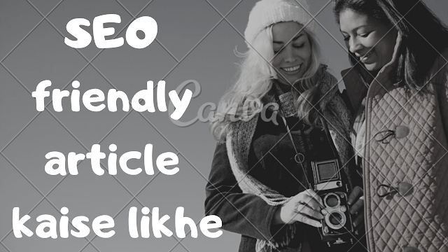 2020 mein SEO friendly article kaise likhe- How to write SEO friendly article