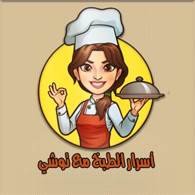 إنتظروا قريباُ إفتتاح قناة الطبخ أسرار الطبخ مع توشي على قناة اليوتيوب