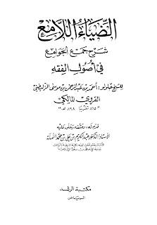 تحميل الضياء اللامع شرح جمع الجوامع - الإمام حلولو المالكي pdf