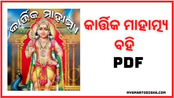 Kartika Mahatmya Odia PDF Ebook Free Download