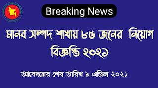 বাংলাদেশ জাতীয় সংসদ সচিবালয়ে JOB NEWS 2021