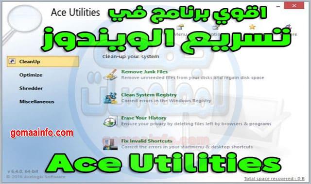 برنامج تسريع الويندوز Ace Utilities