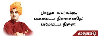 Vivekananda Quotes Images