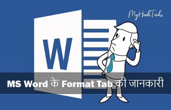 MS Word के Format Tab की जानकारी