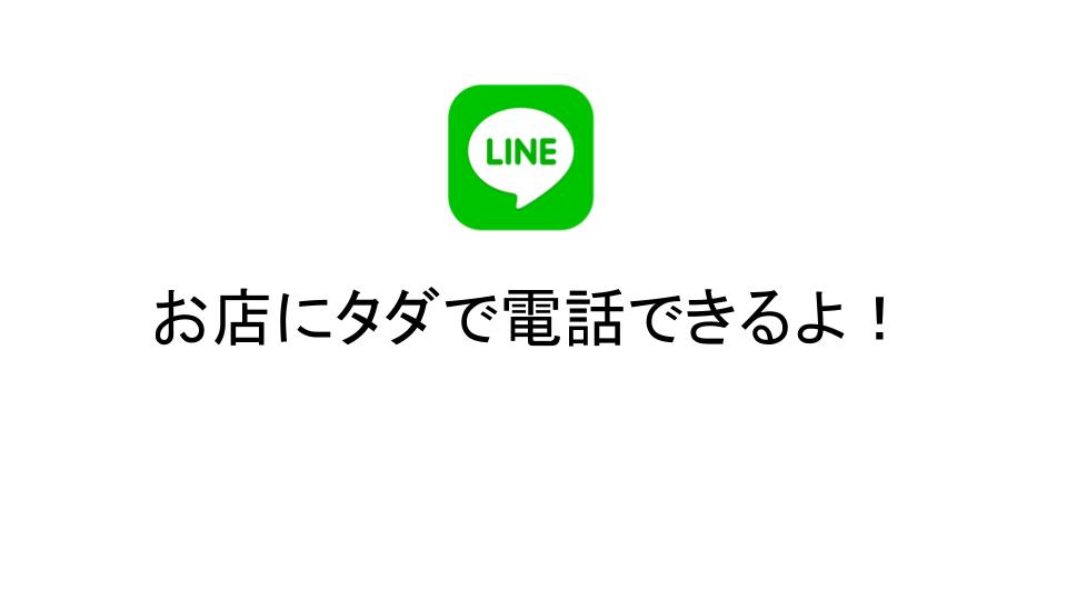 lineでタダ電話