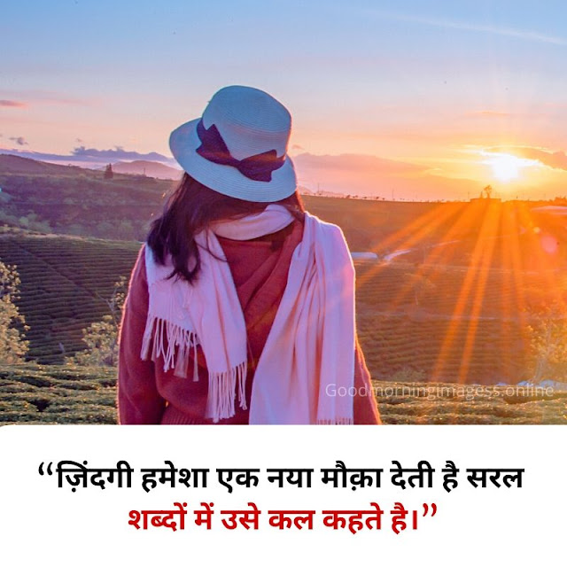 good morning pic and quotes in hindi