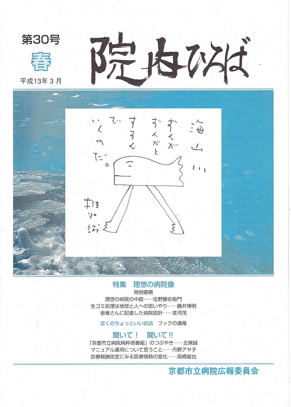 京都市立病院 麻酔科ブログ