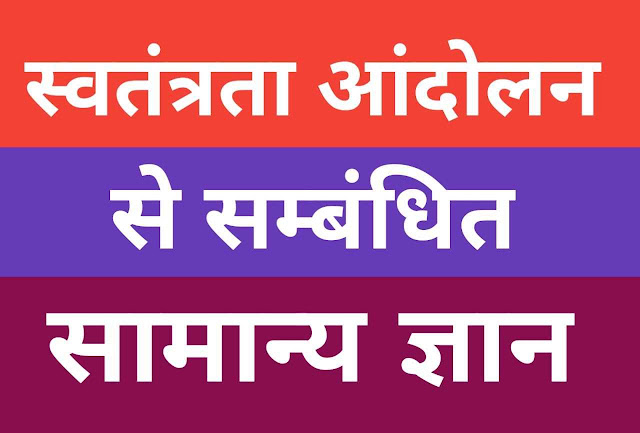 General knowledge in Hindi 2019, GK 2019