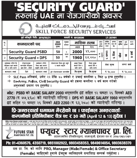 Jobs in UAE for Nepali, Salary Rs 63,280