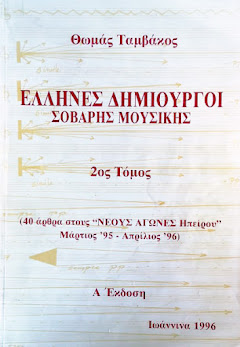 ΕΛΛΗΝΕΣ ΔΗΜΙΟΥΡΓΟΙ ΣΟΒΑΡΗΣ ΜΟΥΣΙΚΗΣ. 2ος ΤΟΜΟΣ (1996)