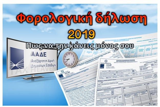 Φορολογική Δήλωση 2019 - Πως να κάνεις μόνος σου την φορολογική δήλωση