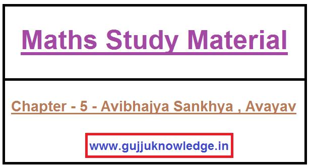 Maths Material In Gujarati PDF File Chapter - 5 - Avibhajya Sankhya , Avayav