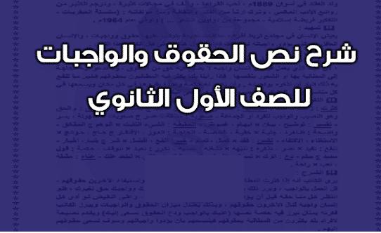 مذكرة شرح نص الحقوق والواجبات مادة العربي للصف الأول الثانوى 2021