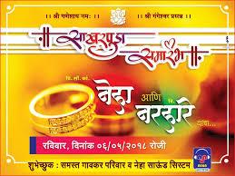 [साखरपुडा निमंत्रण पत्रिका मराठी ]  Sakharpuda Invitation Magazine Marathi