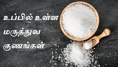 Salt benefits in tamil