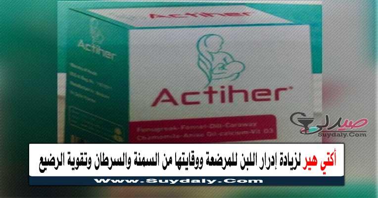 أكتي هير أكياس Actiher Sachets لزيادة إدرار اللبن للمرضعة وتقوية الرضيع جرعته وسعره في 2020