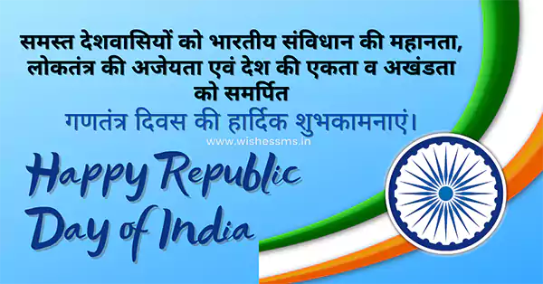 26 january 2021 wishes, republic wishes, best wishes for republic day, republic day hindi wishes, republic day advance wishes, 26 jan wishes in hindi, wish you all happy republic day, happy republic day wishes 2021, republic day greetings 2021, wish you happy republic day, happy 72 republic day, wish republic day 2021, republic day special wishes, wishes for 26 january, 26 january wishes, 26 january wishes in hindi, january 26 wishes, 26 january republic day wishes, wish 26 january