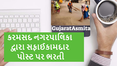 Karamsad Nagarpalika Recruitment 2021 Apply For 17 Safaikamdar Posts