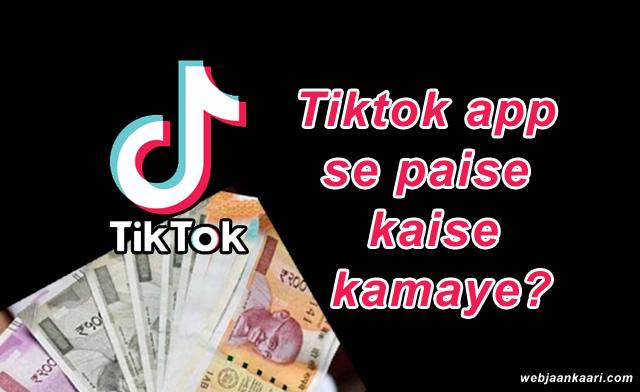 Tiktok App Se Paise Kaise Kamaye - टिक टोक एप्लिकेशन  से पैसे कैसे कमाए?