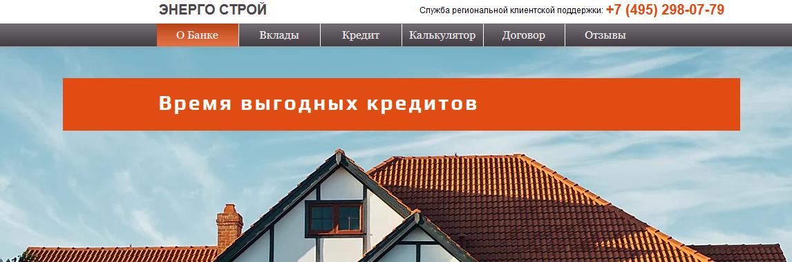 [ЛОХОТРОН] www.estbnk.ru.com – Отзывы, развод на деньги! Энерго строй банк