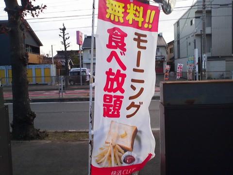 サービス:無料モーニング食べ放題1 快活CLUB稲沢店2回目