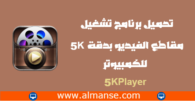 Download 5KPlayer