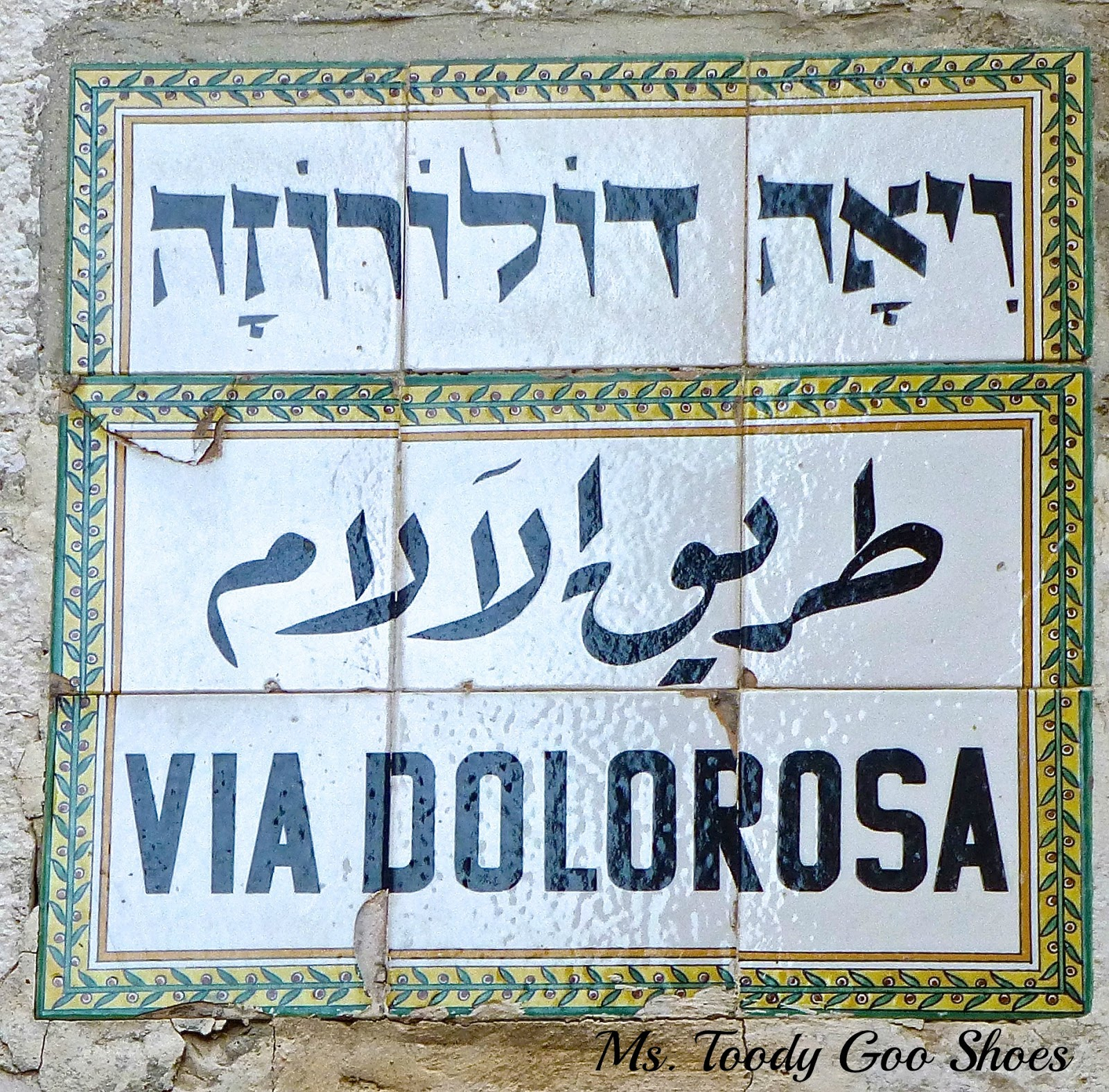 Via Dolorosa, Jerusalem --- Ms. Toody Goo Shoes