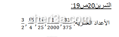 حل تمرين 20 ص 19 رياضيات 1 ثانوي