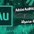 تحميل برنامج التعديل على الصوت Adobe Audition CC 2017 اخر اصدار نسخة محمولة بحجم 146 mb فقط !!