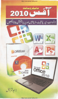Microsoft Office 2010 Complete Learning Book PDF