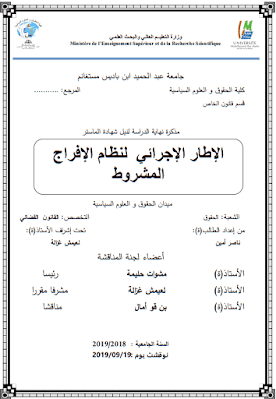 مذكرة ماستر: الإطار الإجرائي لنظام الإفراج المشروط PDF