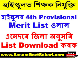 Assam High School 4th Provisional Merit List 2020