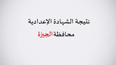 رابط نتيجة الشهادة الاعدادية محافظة الجيزة 2021