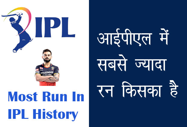 most run in ipl history