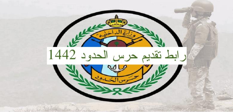 وظائف المديرية العامة لحرس الحدود السعودية 1442