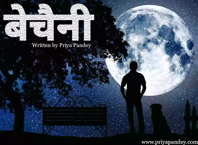 Hindi Quotes About Bechaini By Priya Pandey