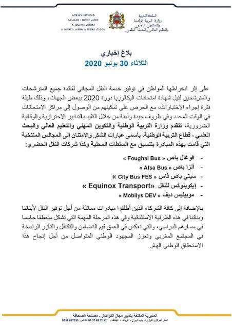 بلاغ صادر عن وزارة التربية الوطنية بتاريخ 30 يونيو 2020