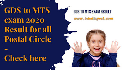 GDS to MTS exam 2020 Result of all Postal Circle- Check here