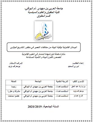 مذكرة ماستر: الوسائل القانونية لوقاية البيئة من مخالفات التعمير في منظور التشريع الجزائري PDF