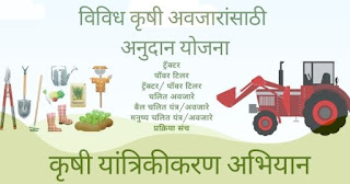 कृषी यांत्रिकीकरण अभियान   krushi yantrikikaran abhiyan   PRAKRUT INFO